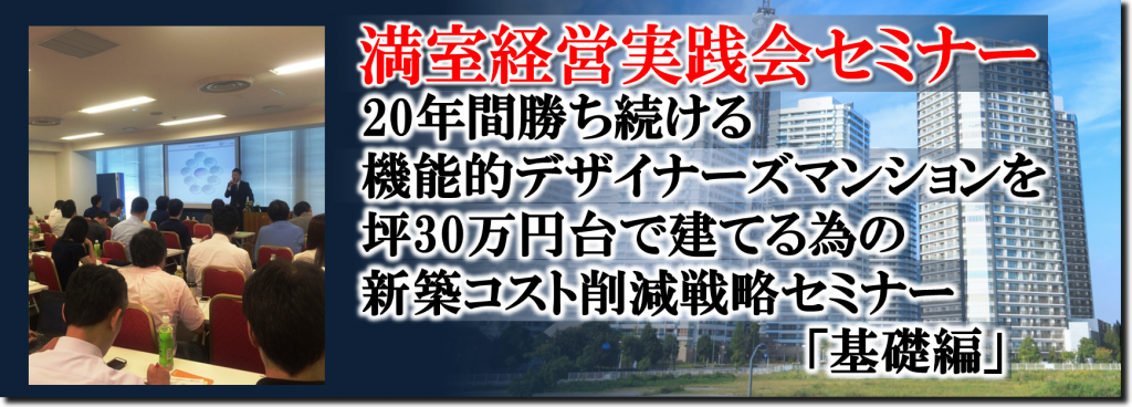 セミナー勉強会バナー51