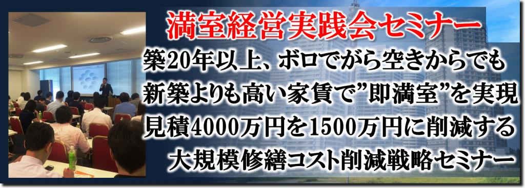 セミナー勉強会バナー81
