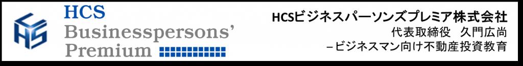 HCSBPP