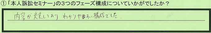 【本人訴訟セミナー】_①_10