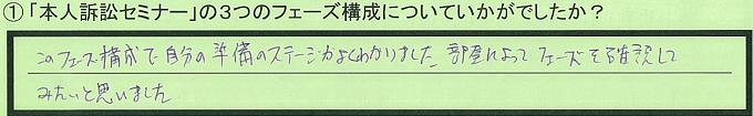 【本人訴訟セミナー】_①_11