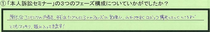 【本人訴訟セミナー】_①_12