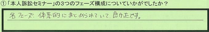 【本人訴訟セミナー】_①_13