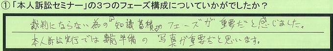 【本人訴訟セミナー】_①_15