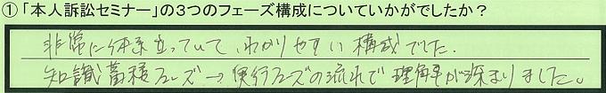 【本人訴訟セミナー】_①_16