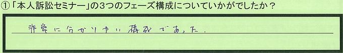 【本人訴訟セミナー】_①_17