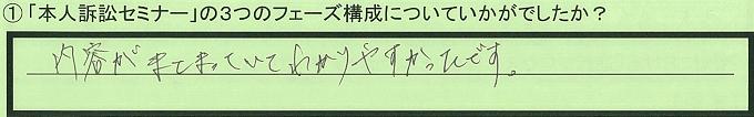 【本人訴訟セミナー】_①_18