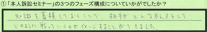【本人訴訟セミナー】_①_19