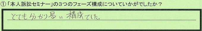 【本人訴訟セミナー】_①_2