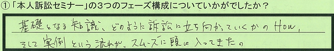 【本人訴訟セミナー】_①_20