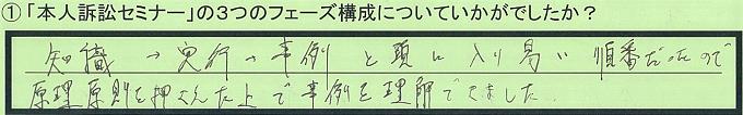 【本人訴訟セミナー】_①_21