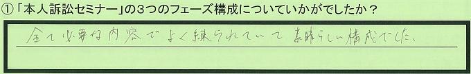 【本人訴訟セミナー】_①_22