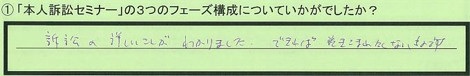 【本人訴訟セミナー】_①_23