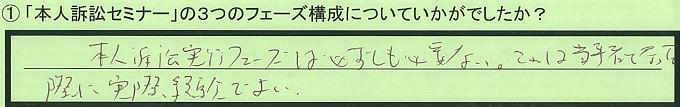 【本人訴訟セミナー】_①_24