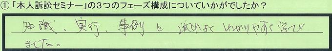 【本人訴訟セミナー】_①_25