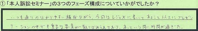 【本人訴訟セミナー】_①_26