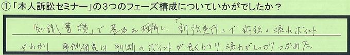 【本人訴訟セミナー】_①_27