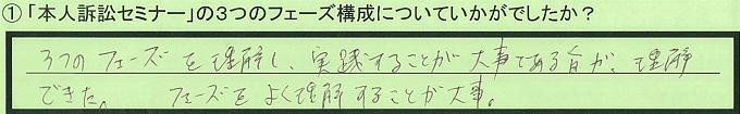 【本人訴訟セミナー】_①_3