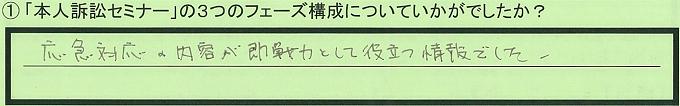 【本人訴訟セミナー】_①_30