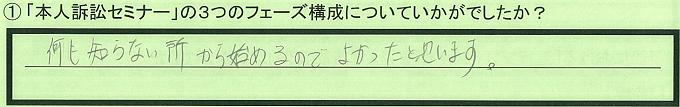 【本人訴訟セミナー】_①_31