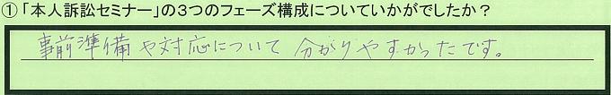 【本人訴訟セミナー】_①_4