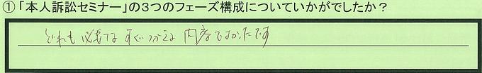 【本人訴訟セミナー】_①_5