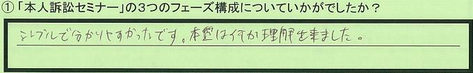 【本人訴訟セミナー】_①_7