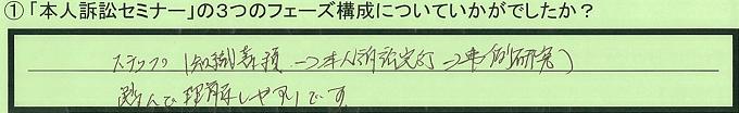 【本人訴訟セミナー】_①_8