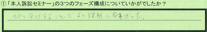 【本人訴訟セミナー】_①_9