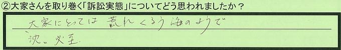【本人訴訟セミナー】_②_1