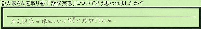 【本人訴訟セミナー】_②_10