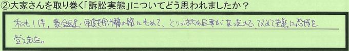 【本人訴訟セミナー】_②_12