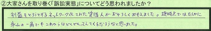 【本人訴訟セミナー】_②_14