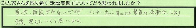 【本人訴訟セミナー】_②_15
