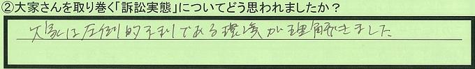 【本人訴訟セミナー】_②_16