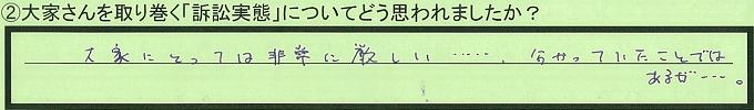 【本人訴訟セミナー】_②_17