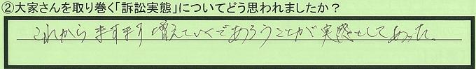 【本人訴訟セミナー】_②_18