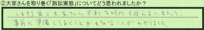 【本人訴訟セミナー】_②_19