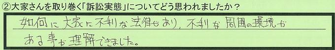 【本人訴訟セミナー】_②_2