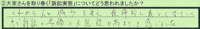 【本人訴訟セミナー】_②_21