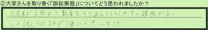 【本人訴訟セミナー】_②_22