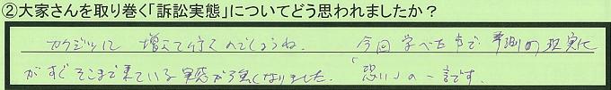 【本人訴訟セミナー】_②_23