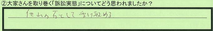 【本人訴訟セミナー】_②_24
