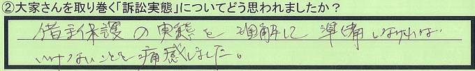 【本人訴訟セミナー】_②_25