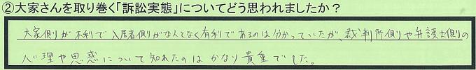 【本人訴訟セミナー】_②_26