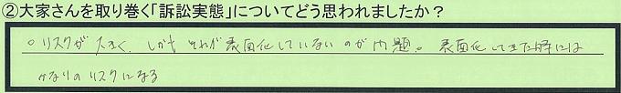 【本人訴訟セミナー】_②_27