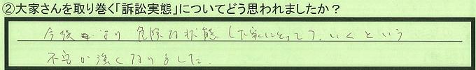 【本人訴訟セミナー】_②_28