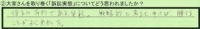 【本人訴訟セミナー】_②_3