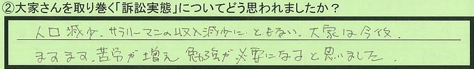 【本人訴訟セミナー】_②_30