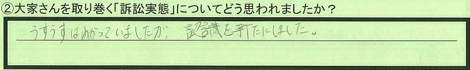 【本人訴訟セミナー】_②_31